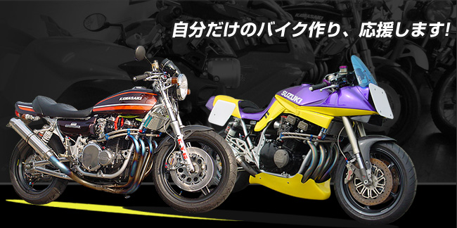 HOME カスタムバイク 白山市 バイク修理