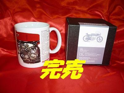 HNDA RC166 マグカップ